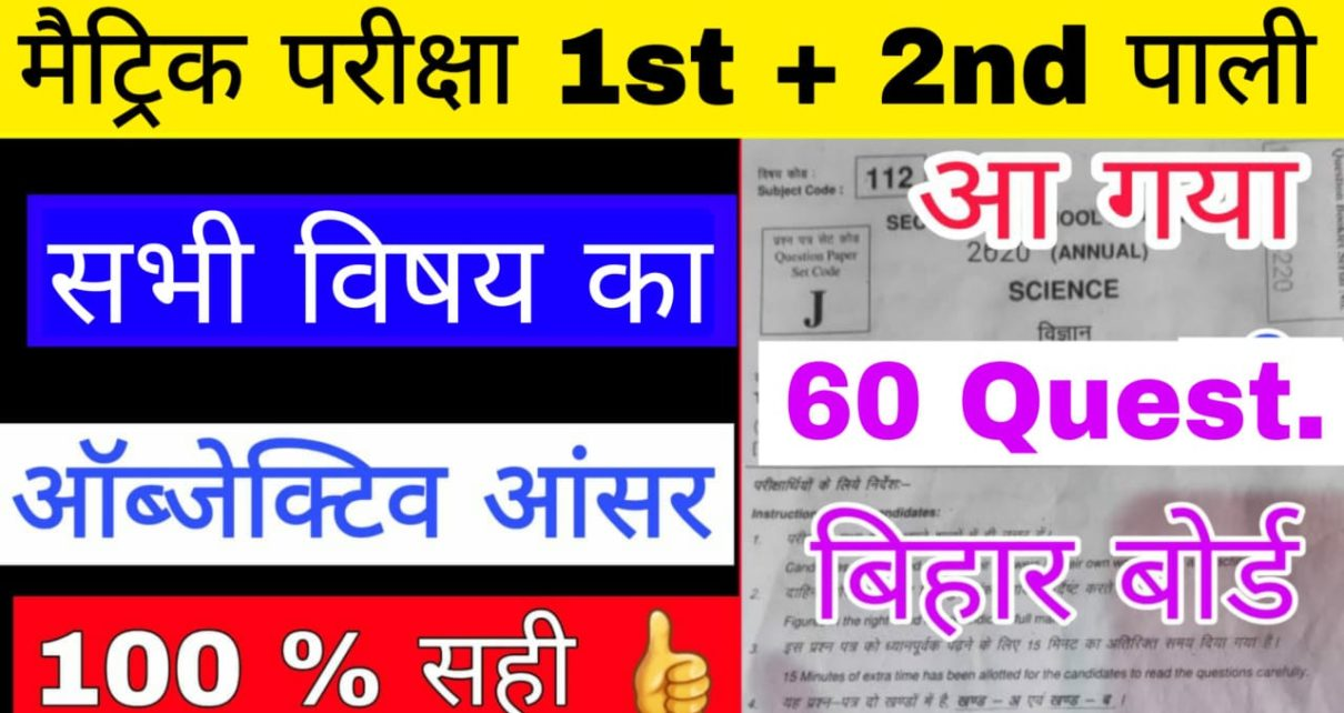 Bihar Board Class 10th 2020 Exam Objective Question Answer Key Download  Matric Objective Answer Key - STARKSTUDY.COM